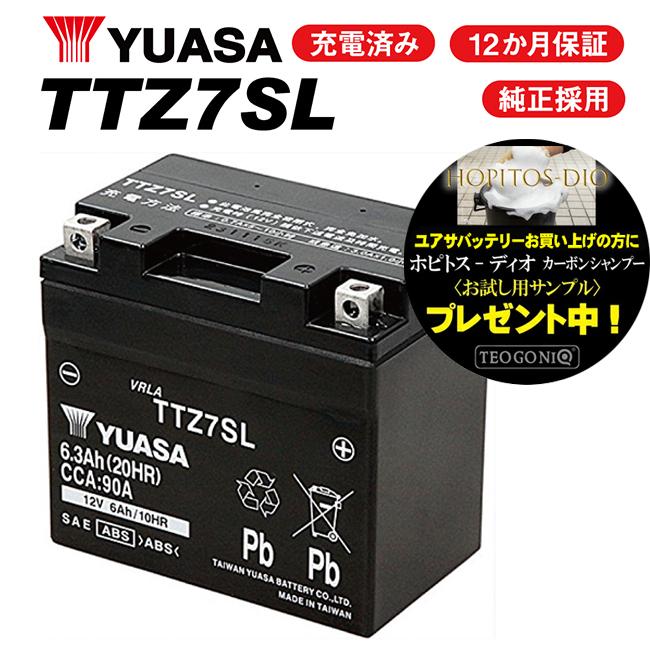 あす楽 送料無料 充電済み 到着後即使用可能 7S YTZ7S GTZ7S DTZ7S FTZ7S 互換 純正採用バッテリー ユアサ TTZ7SL 高性能 古河電池 YUASA 1年保証付 優先配送 GSYUASA 日本電池 新神戸電機 バッテリー充電器使用 HITACHI あす楽対応 古川 充電済みユアサバッテリー 正規品 買取 DYTZ7S-BS