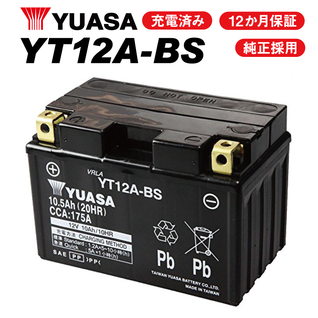 液入れ 初期充電済 FT12A-BS FTZ9-BS GT12A-BS 互換 バイクバッテリー スカイウェイブ250 YT12A-BS あす楽 BA-CJ43A用 バッテリー 新作送料無料 大規模セール YUASA 着後レビューで次回送料無料クーポン 1年保証付 ユアサバッテリー
