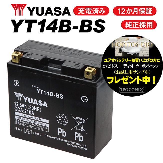 充電済み 倉 日本未発売 到着後即使用可能 14B-BS GT14B-4 GTZ14B-4 FTZ14B-4 互換 バッテリー ユアサ 古川ユアサバッテリー ユアサバッテリー 14B-4 YUASA 着後レビューで次回送料無料クーポン あす楽 1年保証付 正規品 YT14B-BS