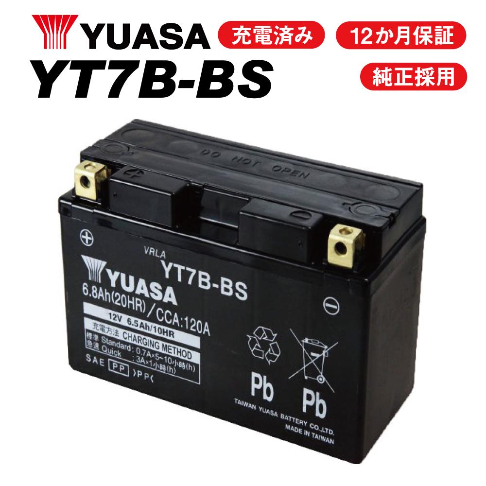 あす楽 液入れ 充電済み 到着後即使用可能 7B-BS GT7B-4 7B-4 互換 バッテリー セール特価 YT7B-BS 高性能バッテリー充電器使用 着後レビューで次回送料無料クーポン あす楽対応 ユアサバッテリー YT7B-4 1年保証付 ユアサ 数量は多 古川バッテリー 正規品 評判 YUASA