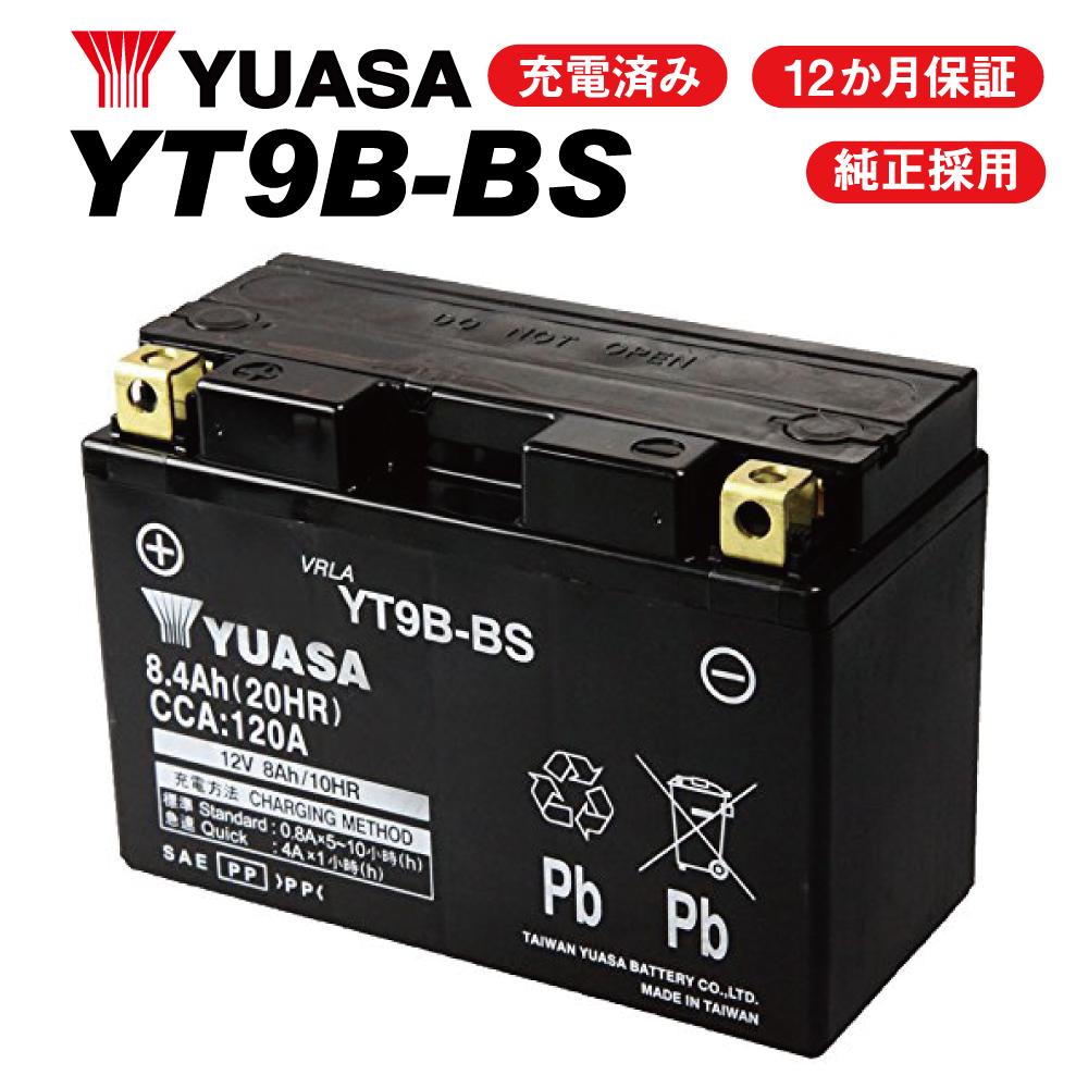 廃バッテリー無料処分 到着後即使用可能 9B-BS YT9B-4 GT9B-4 互換 直営限定アウトレット バッテリー セール特価 YT9B-BS ユアサバッテリー YUASA 正規品 あす楽 1年保証付 YZF750R7 FT9B-4 Gマジェスティ 宅送 マジェスティC XT660R 着後レビューで次回送料無料クーポン YZF-R6 グランドマジェスティ T-MAX500
