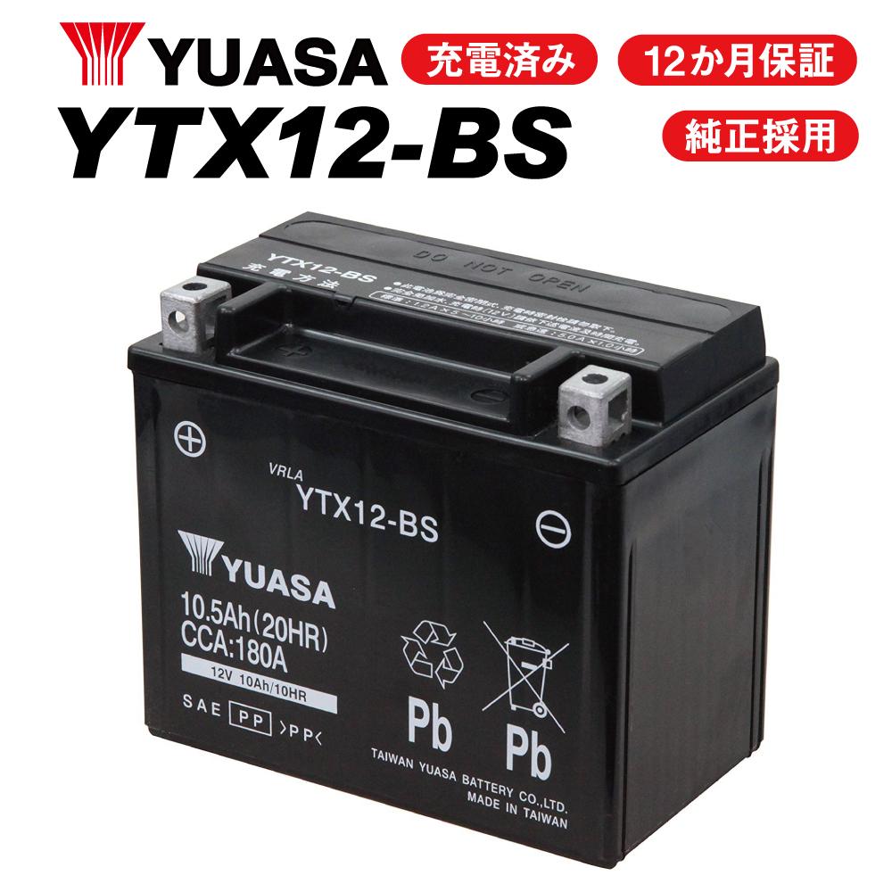液入れ充電済み 到着後即使用可能 12-BS GTX12-BS KTX12-BS 互換 記念日 バッテリー セール特価 YTX12-BS ユアサバッテリー 古川バッテリー 着後レビューで次回送料無料クーポン YUASA 12BS 正規品 あす楽 1年保証付 FTX12-BS プレゼント 高性能バッテリー充電器使用