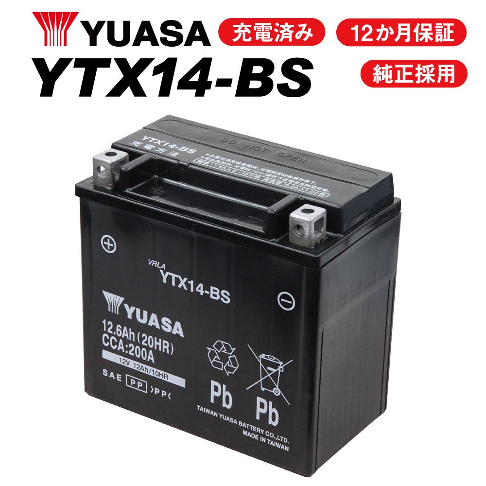 あす楽 到着後即使用可能 YUASA 正規品 14-BS FTX14-BS GTX14-BS KTX14-BS 互換 バッテリー セール特価 1年保証付 液入れ充電済み ユアサバッテリー 着後レビューで次回送料無料クーポン 14BS ATX14-BS 即使用可 あす楽対応 YTX14-BS 信頼 新入荷 流行 BTX14-BS 古川バッテリー