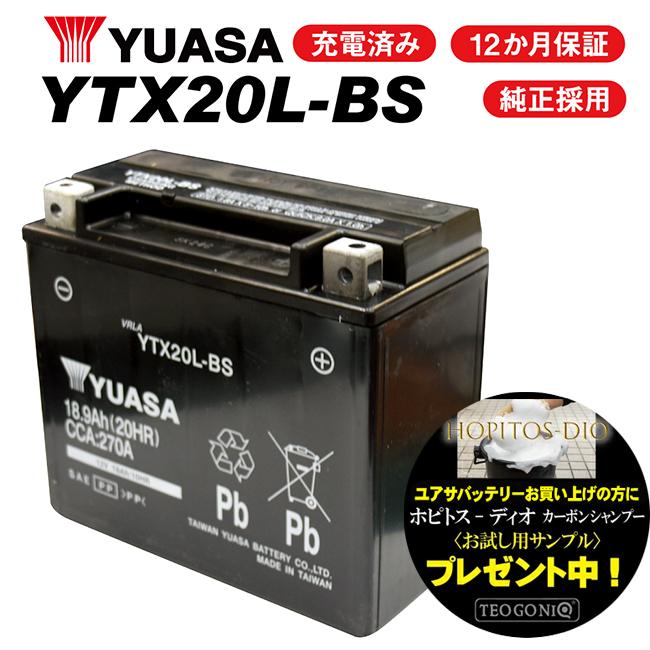 【XL883C スポーツスター883カスタム/99~03】 ユアサバッテリー YTX20L-BS バッテリー 【YUASA】 バッテリー【1年保証付】 【あす楽】