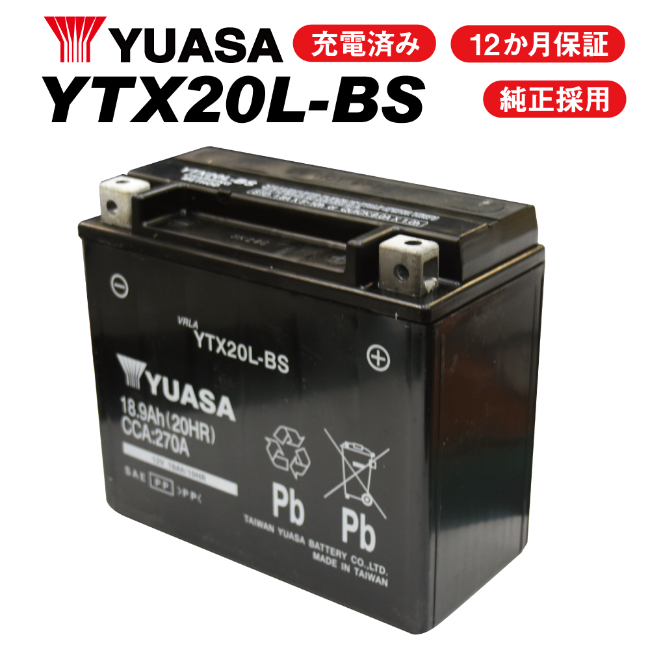 【FLSTS1450cc ヘリテジスプリンガー/00~06】 ユアサバッテリー YTX20L-BS バッテリー 【YUASA】 バッテリー【1年保証付】 【あす楽】 キャッシュレス5%還元【スーパーセール 開催】
