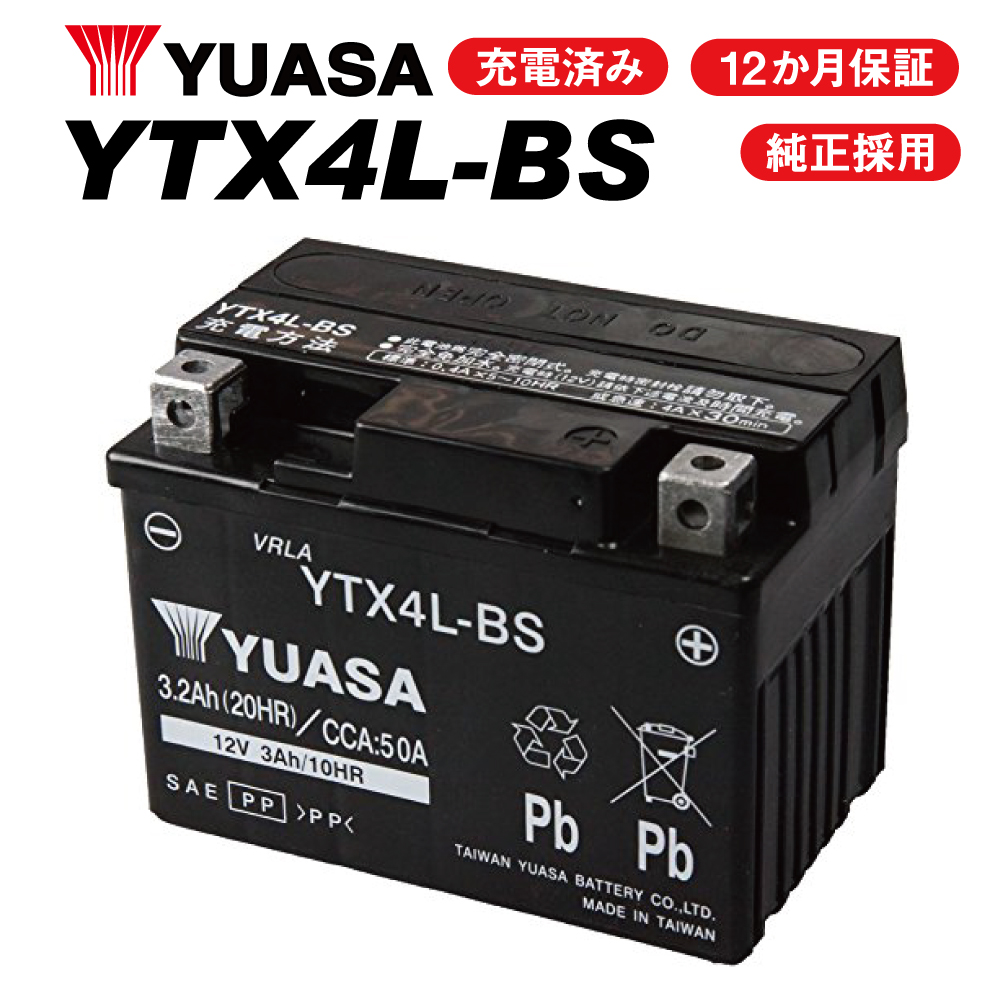 品質保証 あす楽 液入れ 充電器使用充電済み 到着後即使用可能 4L-BS YTX4L-BS 未使用 YT4LBS GTH4L-BS FTH4L-BS FT4L-BS 液入れ充電済み 高性能バッテリー充電器使用 GTZ5S 互換 古川バッテリー 1年保証 あす楽対応 正規品 YT4L-BS YTZ5S YUASA バッテリー ユアサバッテリー ユアサ正規品