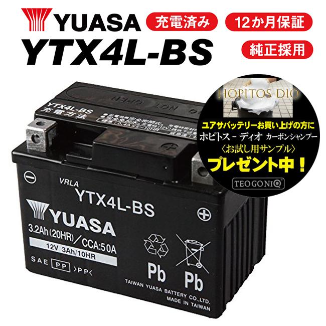 液入れ 初期充電済 YT4L-BS GT4L-BS FT4L-BS KT4L-BS 互換 バッテリー 【バーディー90/BC-BD42A用】 ユアサバッテリー YTX4L-BS バッテリー 【YUASA】 【4L-BS】【1年保証付】【着後レビューで次回送料無料クーポン】 【あす楽】