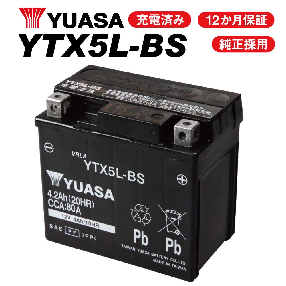 あす楽 到着後即使用可能 5L-BS YT5L-BS互換 GTH5L-BS FTH5L-BS FT5L-BS 5l-BS 互換 バッテリー セール特価 完全充電済み 古河バッテリー互換 YUASA 1年保証付 YTZ6V 捧呈 YT5L-BS 正規品 返品不可 純正品 着後レビューで次回送料無料クーポン ユアサバッテリー あす楽対応 YTX5L-BS
