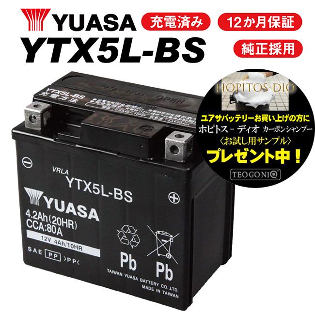 液入れ 初期充電済 YT5L-BS GTX5L-BS FTX5L-BS FT5L-BS 互換バッテリー 【グランドアクシス100 YA100W/BD-SB06J用】 ユアサバッテリー YTX5L-BS バッテリー 【YUASA】 【5L-BS】【1年保証付】【着後レビューで次回送料無料クーポン】 【あす楽】