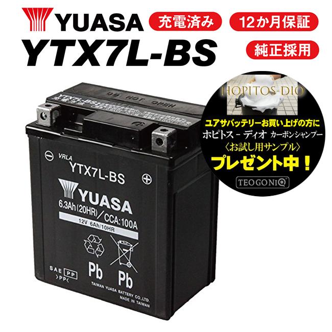 高性能バッテリー充電器使用 到着後即使用可能 7L-BS GTX7L-BS KTX7L-BS 互換 バッテリー セール特価 商品 YTX7L-BS YUASA あす楽対応 安心と信頼 液入れ充電済み 1年保証付 着後レビューで次回送料無料クーポン 古川バッテリー互換 正規品 GTZ8V ユアサバッテリー