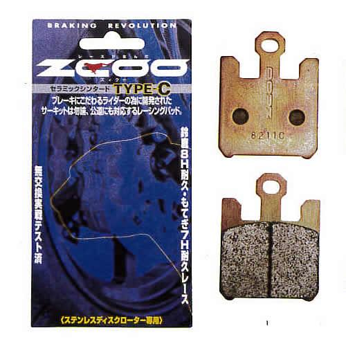 【ZCOO[ジクー]】 ブレーキパッド セラミックシンタード タイプC[ZRM-B003C]