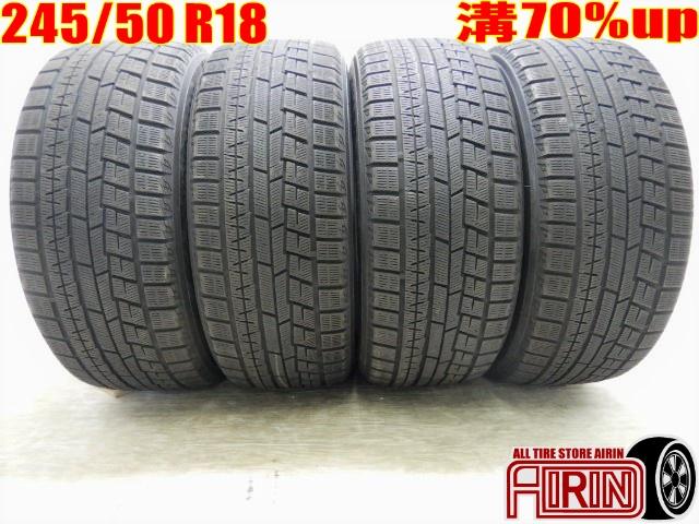 245/50R18 YOKOHAMA iceGUARD IG50 4本セットフーガ ブラウディア ベンツSクラス BMW7シリーズなどに 中古タイヤ 18インチ 中古 冬タイヤ スタッドレスタイヤ 245 50 R18