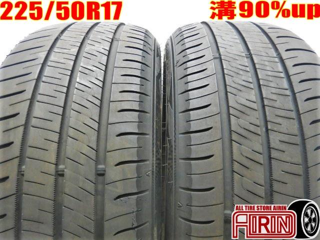 225/50R17 DUNLOP ENASAVE RV505 2本セットレクサスGS RC アコード スカイライン RX-8 GTO レガシィ ベンツCクラス BMW3シリーズ アウディ ボルボS80 などに中古タイヤ中古 夏タイヤ サマータイヤ 225 50 R17