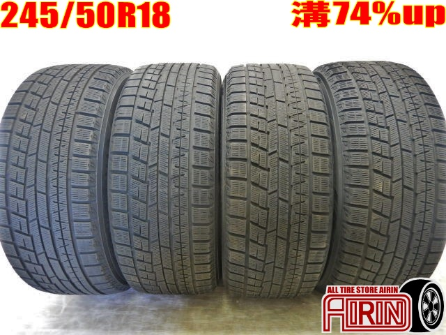 245/50R18 YOKOHAMA iceGUARD 6 IG60 4本セットフーガ ブラウディア ベンツSクラス BMW7シリーズなどに中古タイヤ 18インチ中古 冬タイヤ スタッドレスタイヤ 245 50 R18