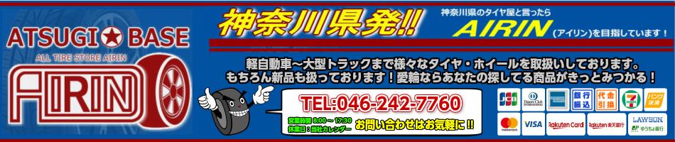 ALL TIRE STORE AIRIN:軽自動車〜大型トラックまで扱っております!