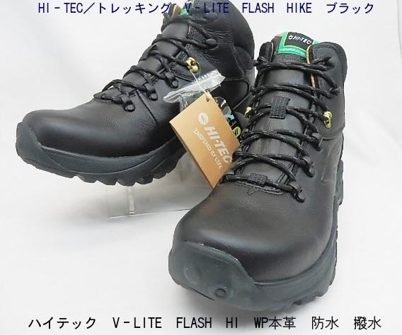 ブーツ 【 HITEC LOGAN WP 】 【海外限定】 ハイテック 【送料無料】