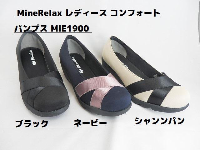 ■女性のための『歩き易さ』『快適な履き心地』を最優先を最優先に考えたレディースコンフォートシューズです/ アウトレット特価でお買得!  レディース/在庫処分の限定特価●アキレス/マインリラックス MineRelax レディース コンフォートパンプス MIE1900 ウェッジソール/ふんわりクッションで足に優しいコンフォートパンプス。