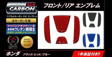 The professional player HASEPRO Hase << Honda 10 correspondence >> article  dispatch delivery that is targeted for a Cal carbon NEO rear emblem Honda