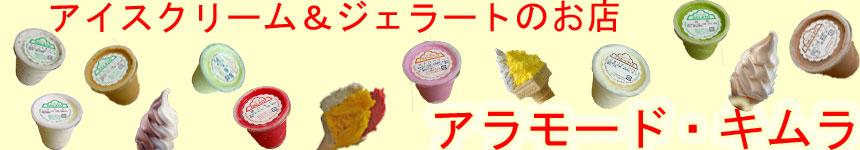 アラモード・キムラ:小さなお店の心のこもった手づくりアイスクリーム&ジェラート