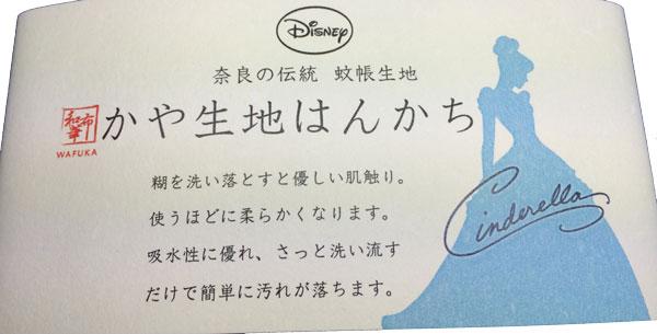 일본식 손수건 미니 수건 디즈니 신데렐라 또는 직물 횡 렬 찰 나라 전통 모기장 원단 디즈니 프린세스/어린이/선물