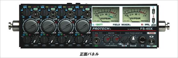 超小型ボディにフル機能 PROTECH/プロテック 4chミキサー[FS-40X]