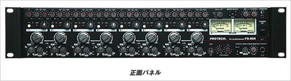 PROTECH/プロテック 8chミキサー[FS-805]