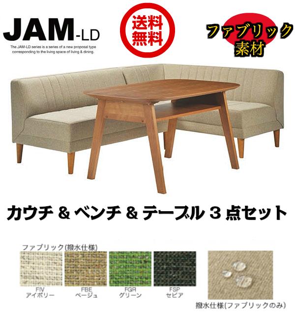 JAM カウチ ベンチ テーブル ファブリック3点セット 家具 インテリア ソファJAM ジャムJAM-LD 3SET吉桂