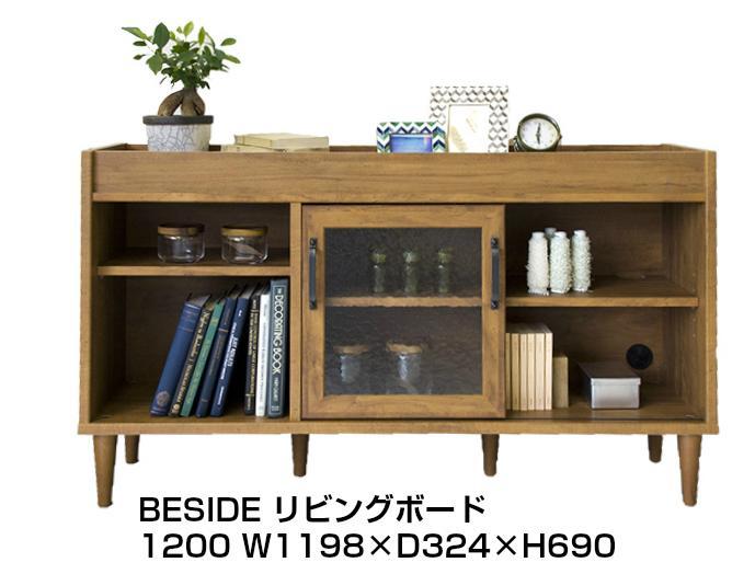 BESIDE ビサイド リビングボード1200 収納 間仕切り キャビネット 本棚 インテリア 新生活 アンティーク ナチュラル