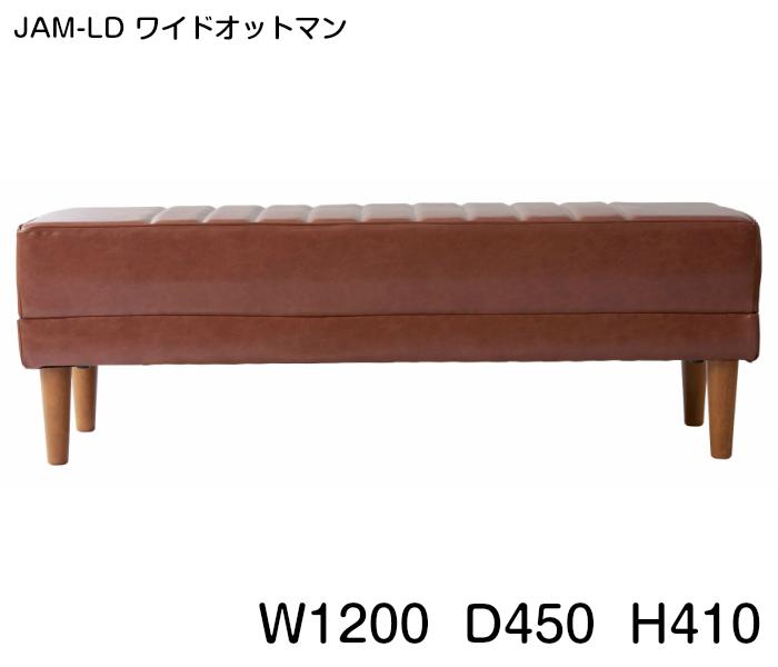 JAM ワイドオットマン PVC素材 JAM-LD