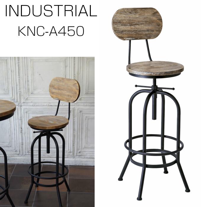 インダストリアル バーチェア KNC-A450