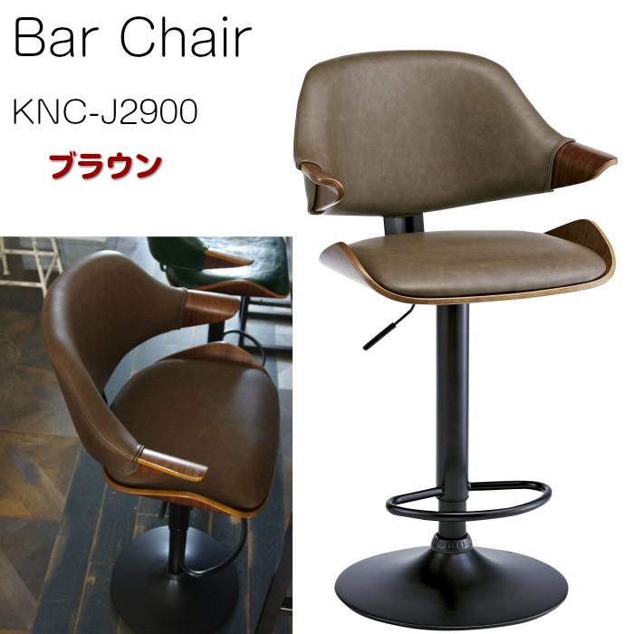 BAR Chair バーチェア KNC-J2900 ブラウン