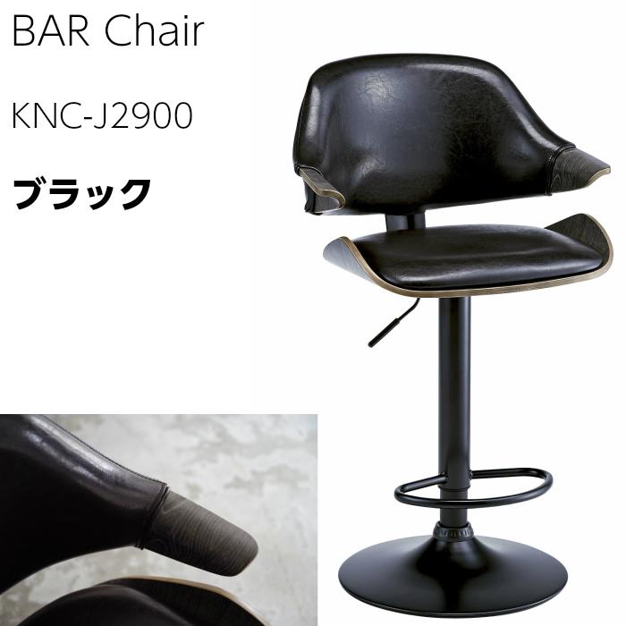BAR Chair バーチェア KNC-J2900 ブラック