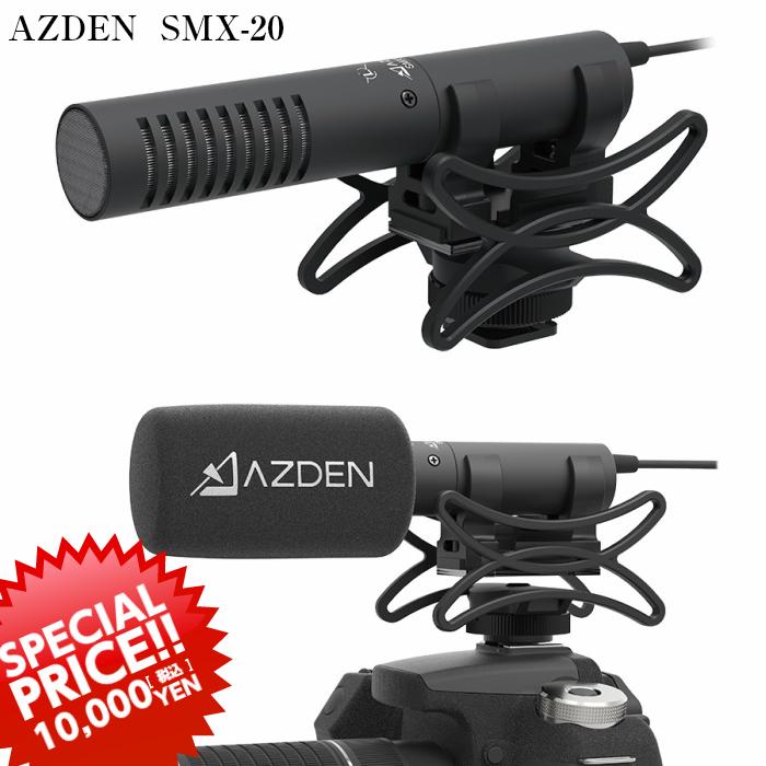 アツデン ステレオガンマイク SMX-20