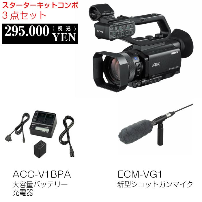 スターターキットコンボ SONY HXR-NX80 業務用ビデオカメラ NXCAMカムコーダー 4K対応