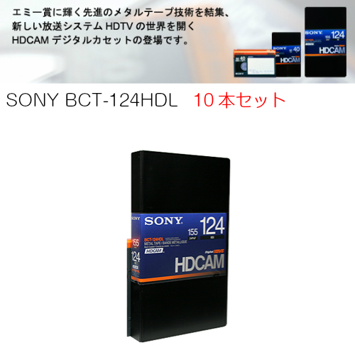 SONY HDCAMラージカセット 10本セット BCT-124HDL