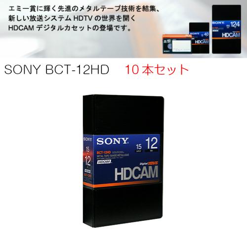 SONY HDCAMスモールカセット HDCAMテープ 10本セット BCT-12HD