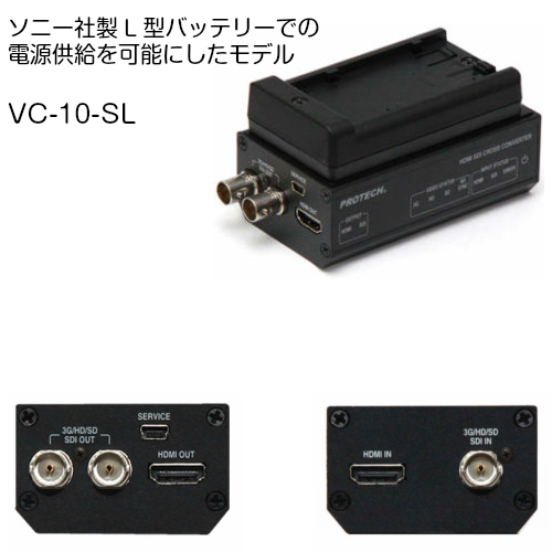 PROTECH/プロテック HDMI/SDIメディアコンバーター VC-10-SL