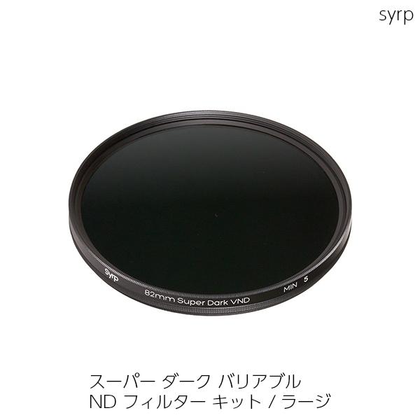 Syrp シロップ バリアブル ND フィルター キット /ラージ 0002-0010