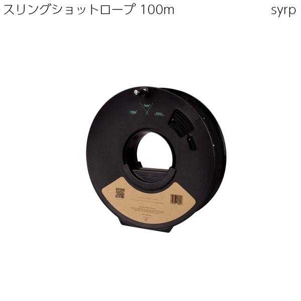 Syrp シロップ スリングショットロープ 100m 0007-9100