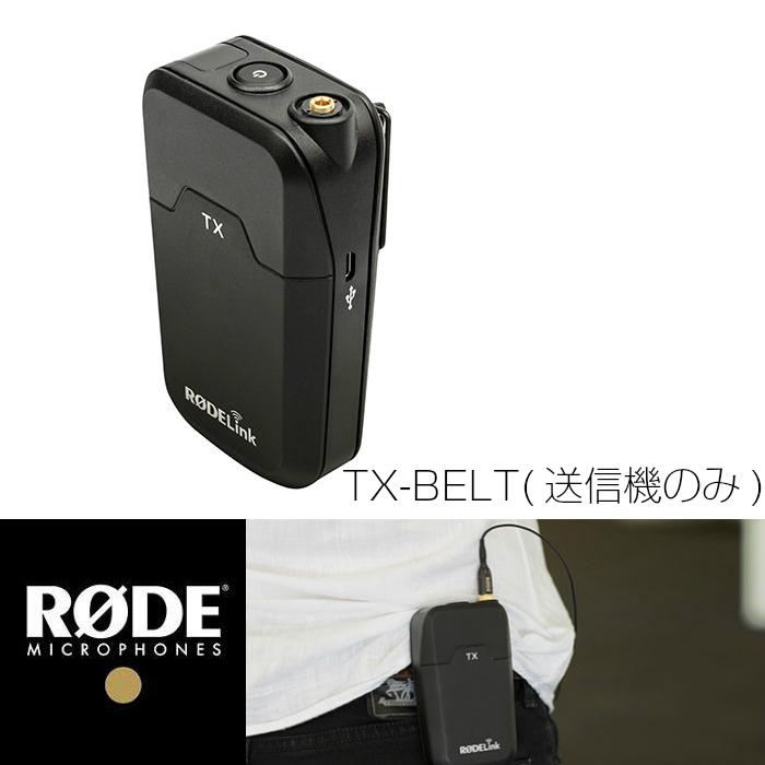 RODE ロード ワイヤレスマイク TX-BELT 送信機
