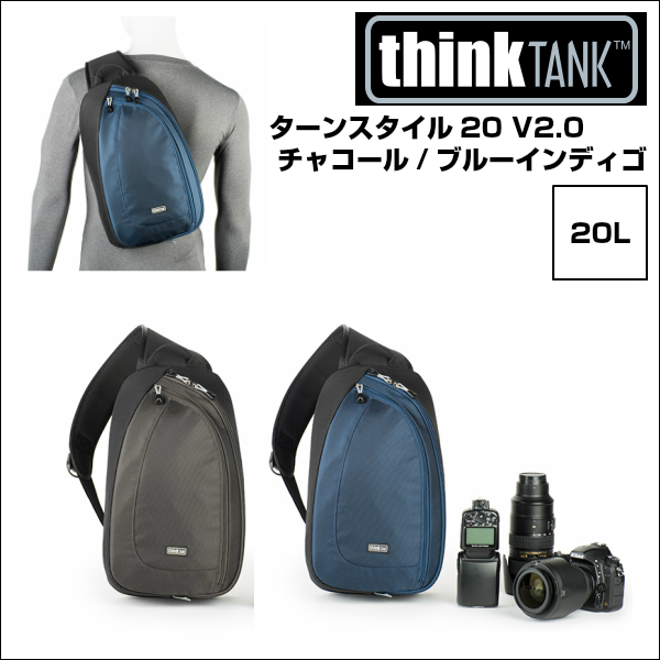 thinkTANKphoto(シンクタンクフォト) ターンスタイル20 V2.0 チャコール ブルーインディゴ