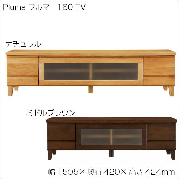 Pluma プルマ ローボード 160 TV ナチュラル ミドルブラウン