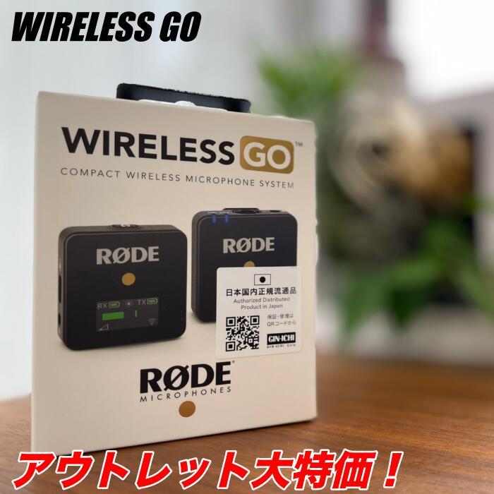 WIGO ワイヤレスゴー 世界最小 2.4GHz 激安通販専門店 デジタル通信 アウトレット未使用未開封品 RODE 激安通販ショッピング GO ロード 国内正規品 ワイヤレスマイク Wireless