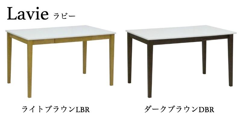 椅子 テーブル 家具 インテリアLavie ラビー ダイニングテーブル 120HT LBR DBR ブラウン
