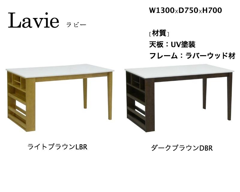 椅子 テーブル 折り畳み 家具 インテリアLavie ラビー ダイニングテーブル 130RT LBR DBR ブラウン ラック付新生活