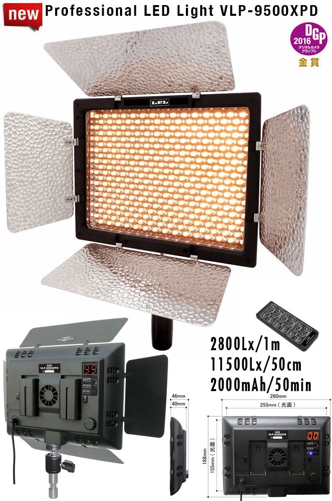 LPL/エルピーエル LEDライト VLP-9500XPD