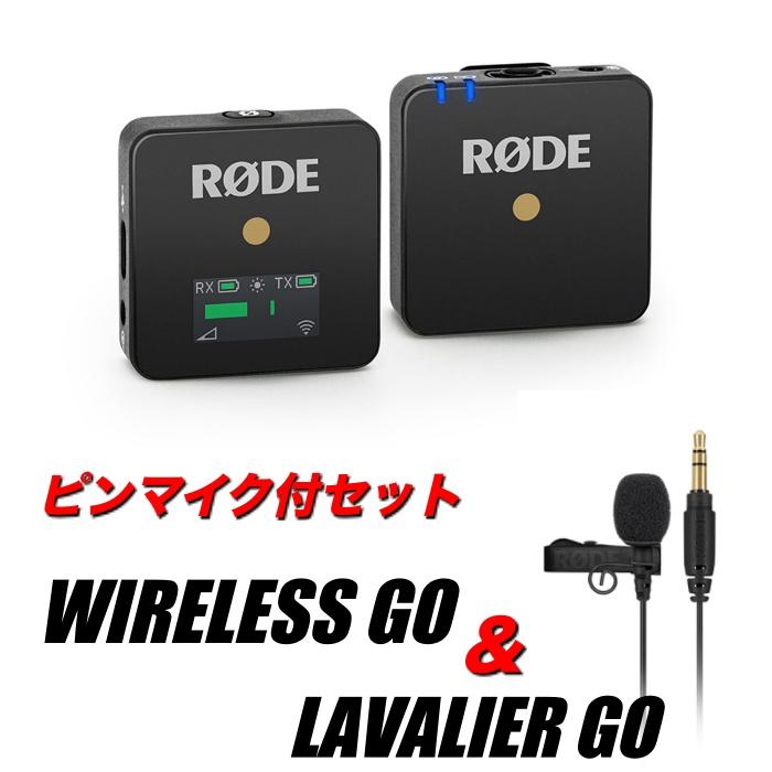 WIGO ワイヤレスゴー 世界最小 2.4GHz デジタル通信ユーチューバー 動画撮影 2020春夏新作 Wireless GO ロード YouTube WIRELESS RODE 在庫一掃 LAVGO ピンマイク付きセット Lavalier ワイヤレスマイク