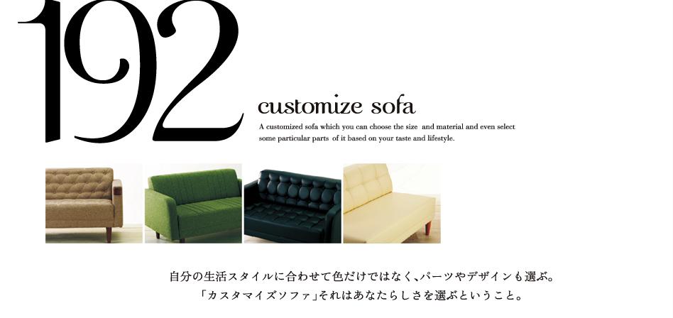 家具 インテリアソファ5w Sustainable Design サスティナブルデザイン192 customize sofa 192 カスタマイズ ソファ3P 3人掛け用