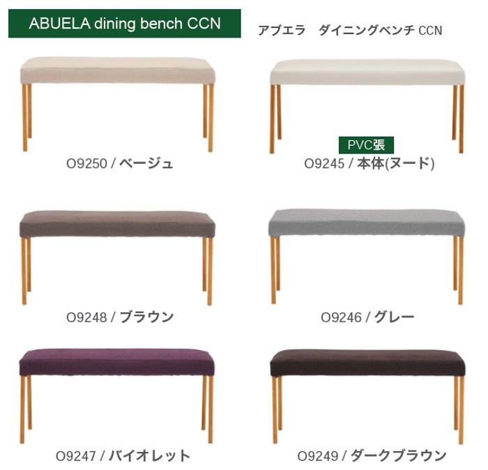 家具 インテリア 椅子 テーブルABVERA アブエラダイニングベンチ+チェアカバーセットラバーウッド カフェ ダイニングチェア ベンチ