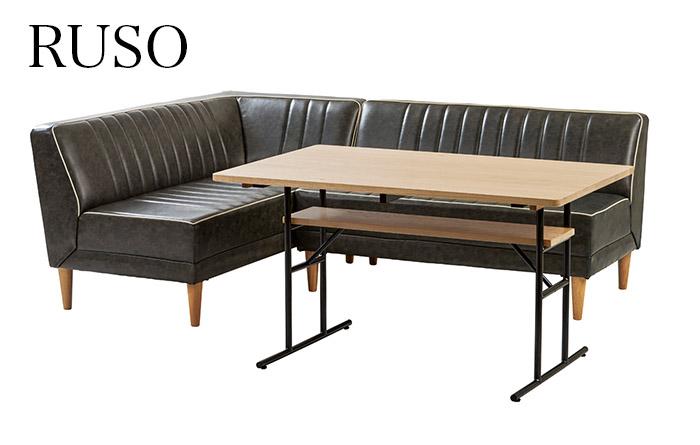 家具 インテリア ソファ テーブル セットRUSO ルソー 3点セット LDテーブル・ベンチ・カウチリビング ダイニング黒 ブラック